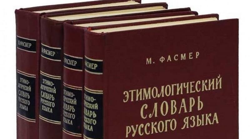 70 лет назад увидел свет первый выпуск словаря Макса Фасмера