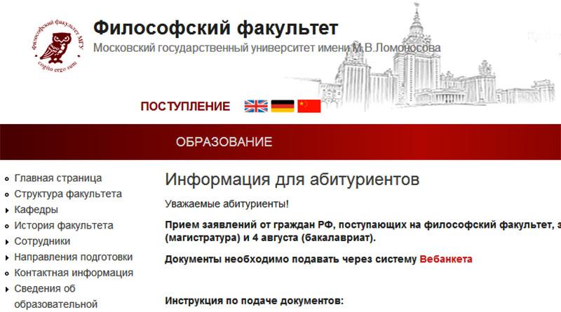 Абитуриент 2020. Философский факультет МГУ