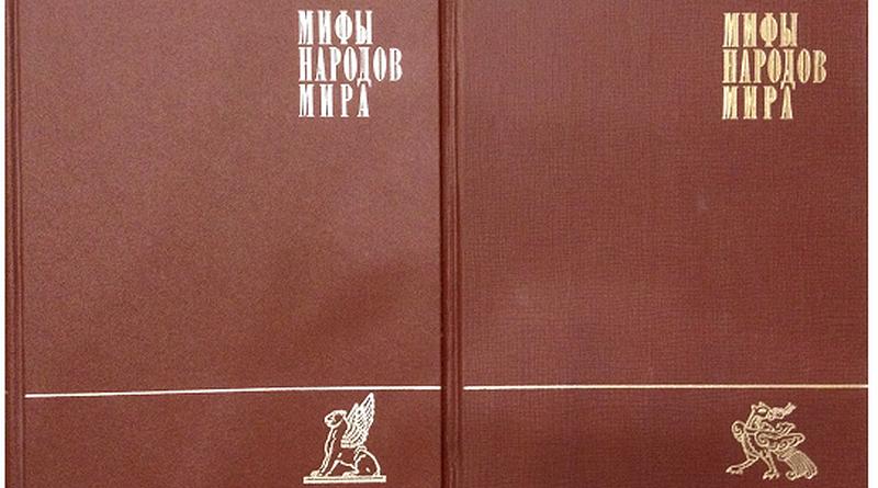 12 октября 1979 года подписан в печать том I энциклопедии «Мифы народов мира»