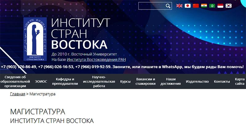 МАГИСТРАТУРА Института стран Востока 2020