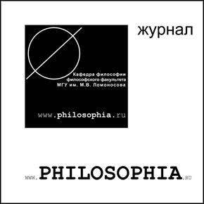 Philosophia. 2000. #1