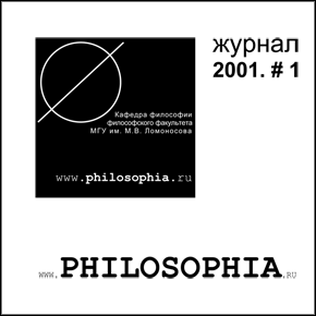 Philosophia. 2001. #1