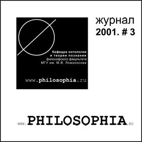 Philosophia. 2001. #3