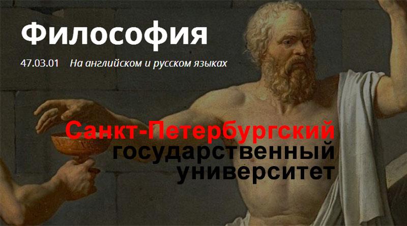 ФИЛОСОФИЯ. Образовательные программы СПбГУ