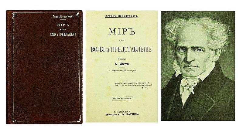 140 лет лучшему из переводов Артура Шопенгауэра. «Мир как воля и представление»