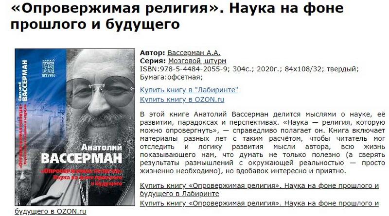 """В сентябре 2020 года в издательстве """"Вече"""" выходит новая книга Анатолия Вассермана"""