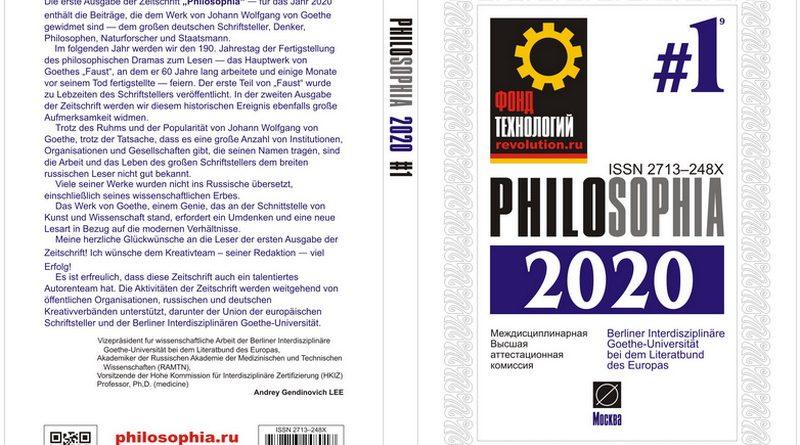 3 сентября 2020 года мы ожидаем сигнальный тираж №1 (9) журнала Philosophia за 2020 год