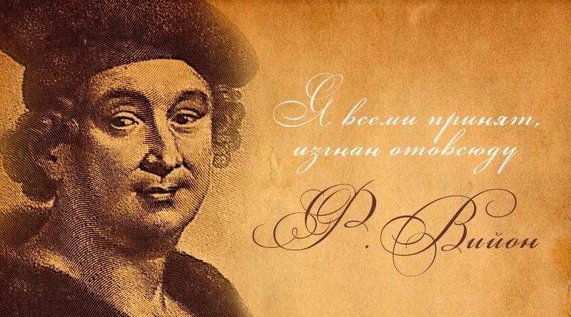Станислав Ермаков. Первая баллада Вийона