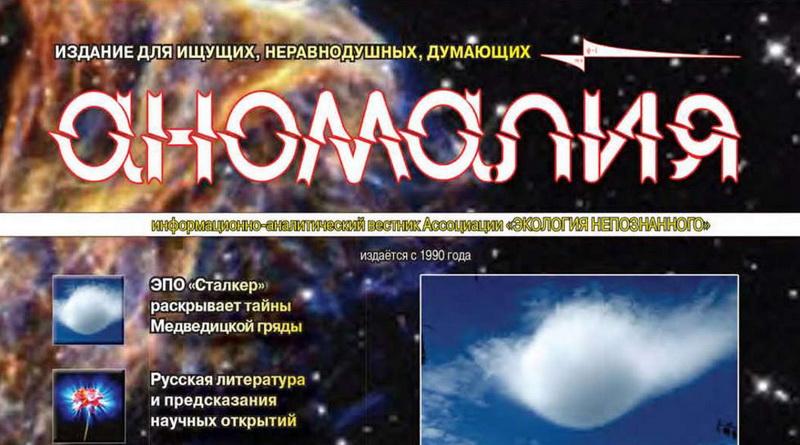 Олег Столяров. Предсказание научных открытий в произведениях отечественной литературы