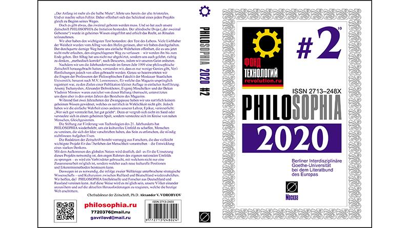 Журнал: PHILOSOPHIA. 2020. #2 - Разворот обложки