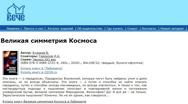 Валентин Куликов, Дмитрий Гаврилов. Великая симметрия Космоса. Вступление к новой книге