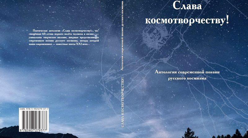Слава космотворчеству! Антология современной поэзии русского космизма
